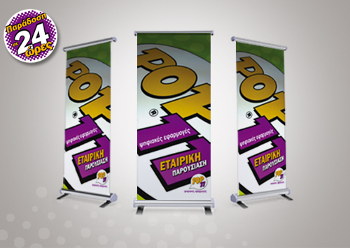 Rollup Stand Banner