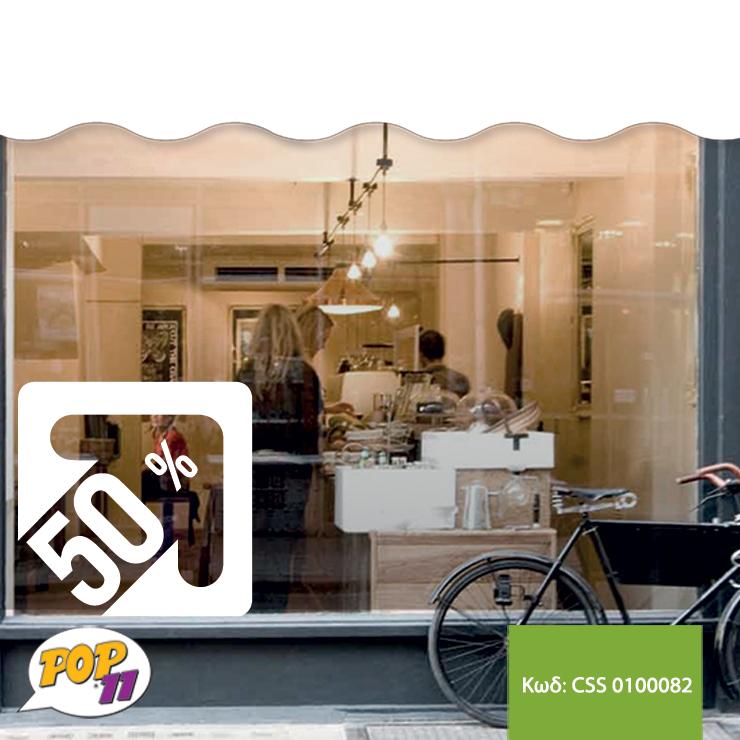 Αυτοκόλλητο Εκτυπώσεων βιτρίνας CSS_0100082