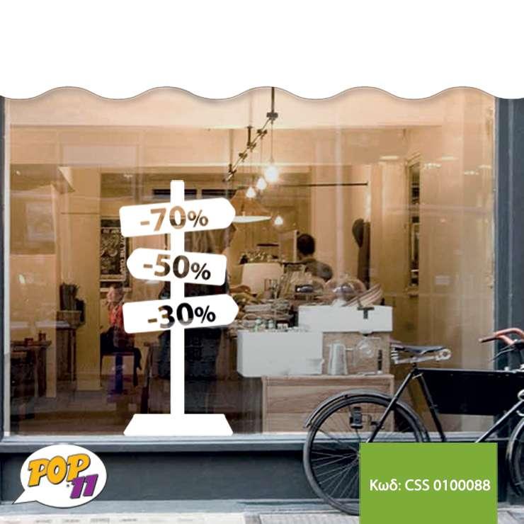 Αυτοκόλλητο Εκτυπώσεων βιτρίνας CSS_0100088