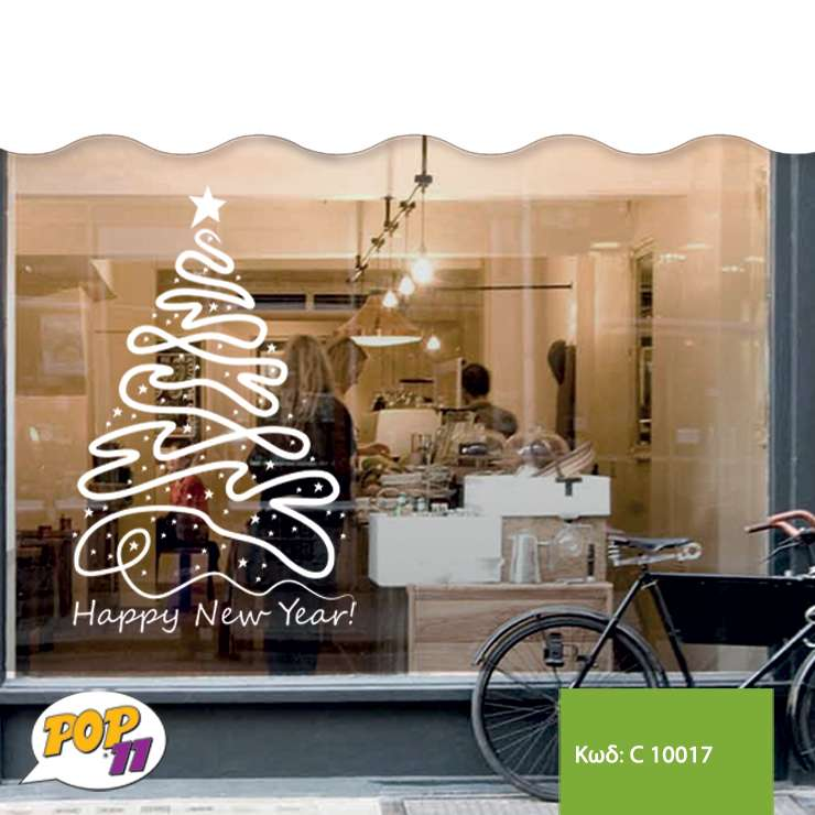 Χριστουγεννιάτικο αυτοκόλλητο βιτρίνας C10017