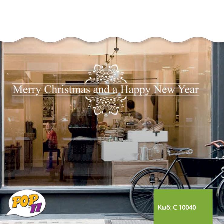 Χριστουγεννιάτικο αυτοκόλλητο βιτρίνας C10040