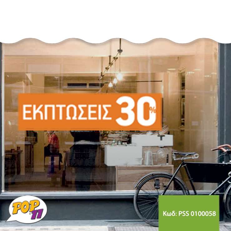 Αυτοκόλλητο Εκτυπώσεων βιτρίνας PSS_0100058