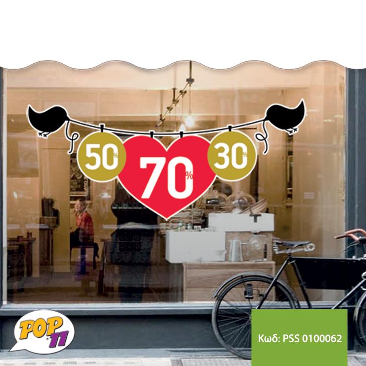Αυτοκόλλητο Εκτυπώσεων βιτρίνας PSS_0100062