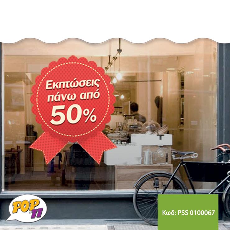 Αυτοκόλλητο Εκτυπώσεων βιτρίνας PSS_0100067