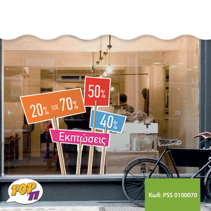 Αυτοκόλλητο Εκτυπώσεων βιτρίνας PSS_0100070