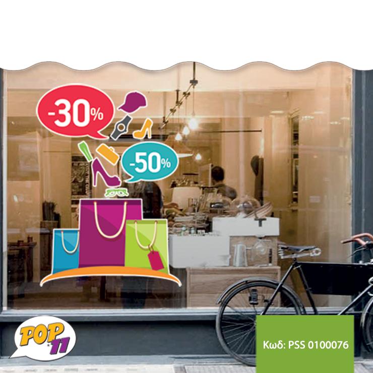 Αυτοκόλλητο Εκτυπώσεων βιτρίνας PSS_0100076