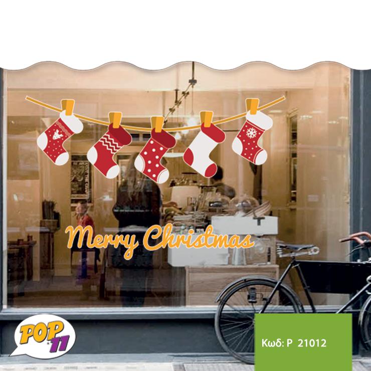 Χριστουγεννιάτικο αυτοκόλλητο βιτρίνας P 21012