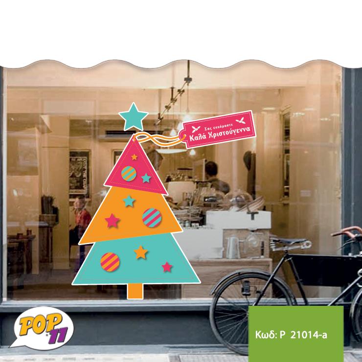 Χριστουγεννιάτικο αυτοκόλλητο βιτρίνας P 21014a