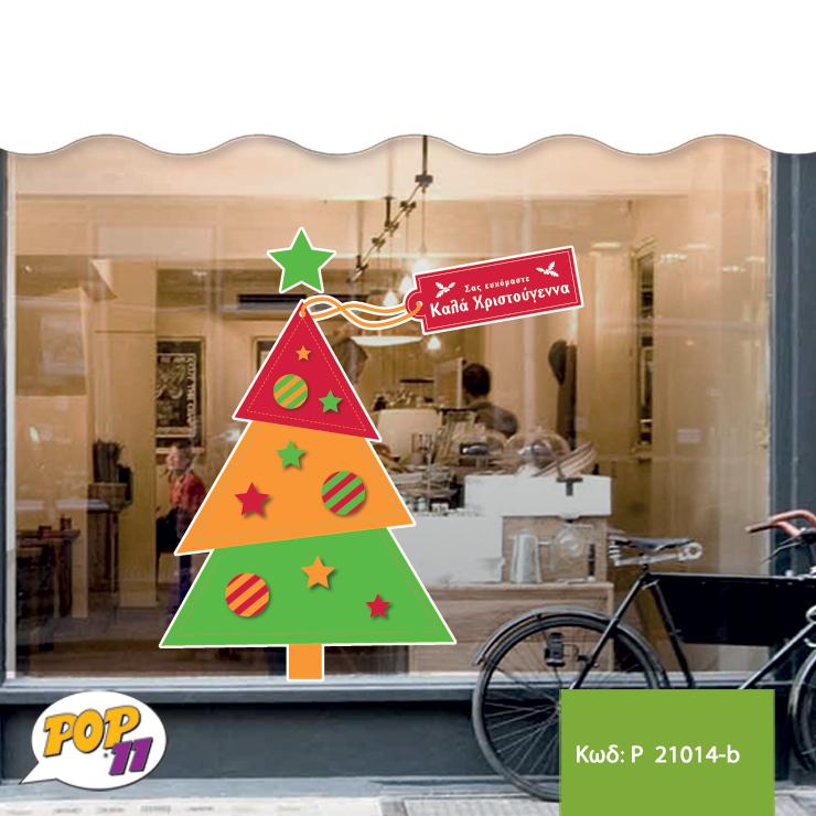 Χριστουγεννιάτικο αυτοκόλλητο βιτρίνας P 21014b