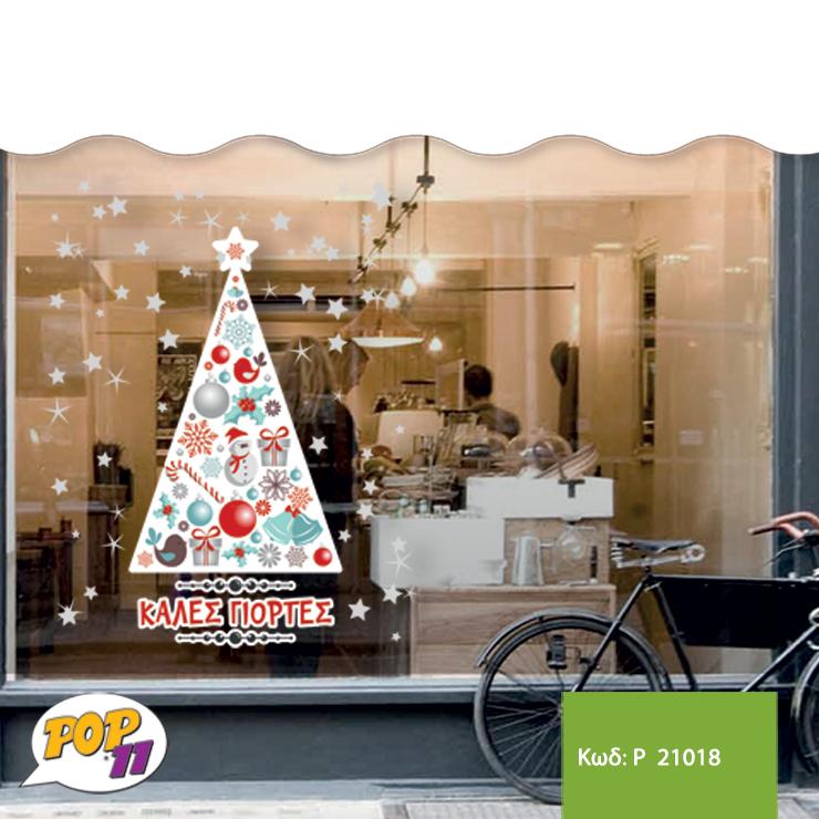 Χριστουγεννιάτικο αυτοκόλλητο βιτρίνας P 21018