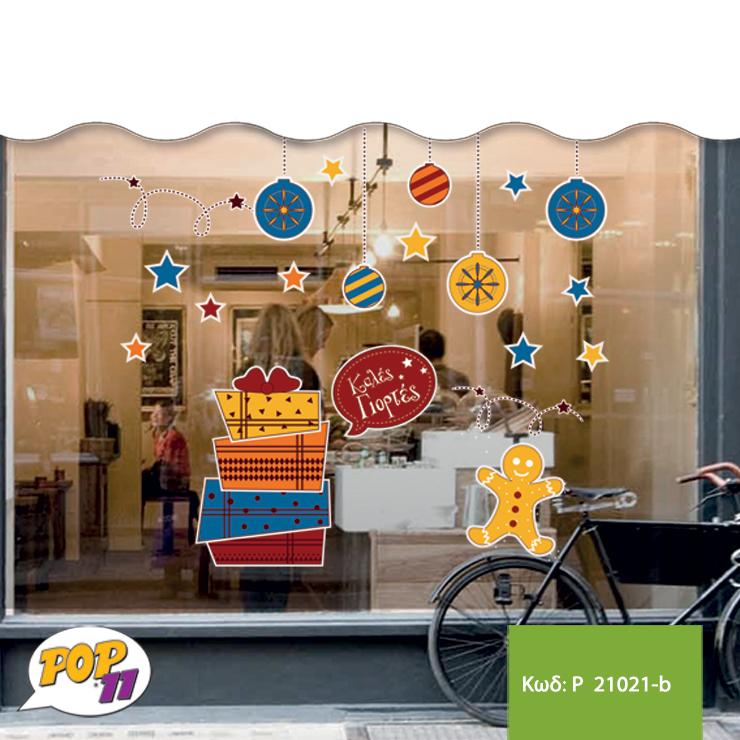 Χριστουγεννιάτικο αυτοκόλλητο βιτρίνας P 21021b
