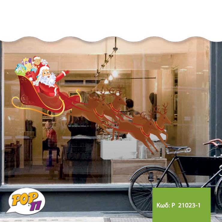 Χριστουγεννιάτικο αυτοκόλλητο βιτρίνας P 21023-1