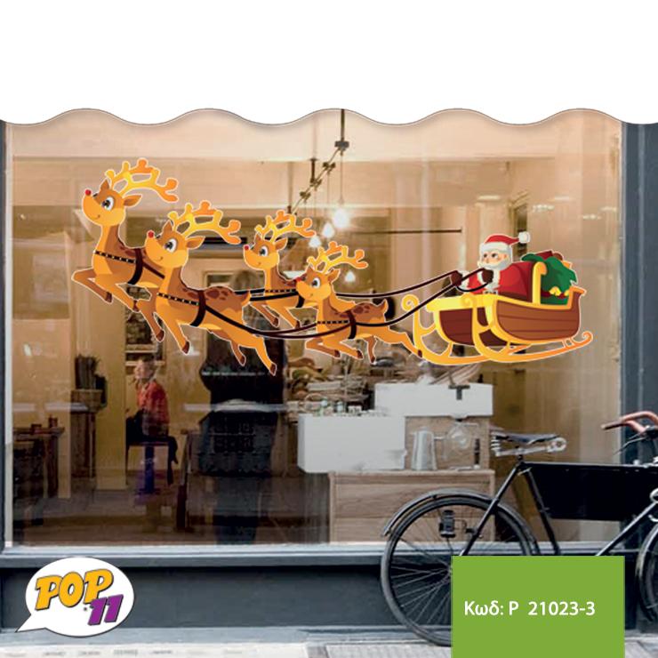 Χριστουγεννιάτικο αυτοκόλλητο βιτρίνας P 21023-3