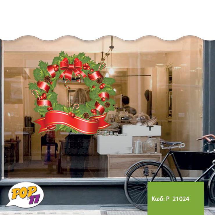 Χριστουγεννιάτικο αυτοκόλλητο βιτρίνας P 21024
