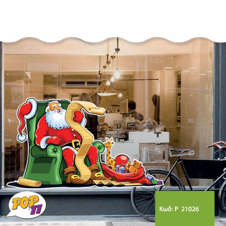 Χριστουγεννιάτικο αυτοκόλλητο βιτρίνας P 21026