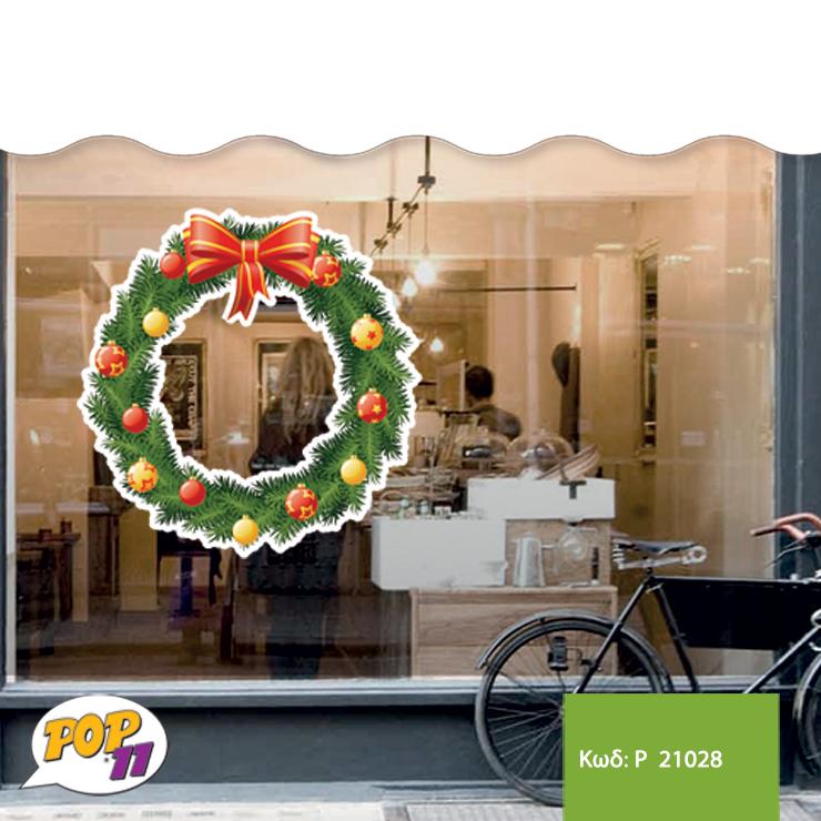 Χριστουγεννιάτικο αυτοκόλλητο βιτρίνας P 21028