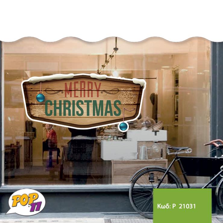 Χριστουγεννιάτικο αυτοκόλλητο βιτρίνας P 21031