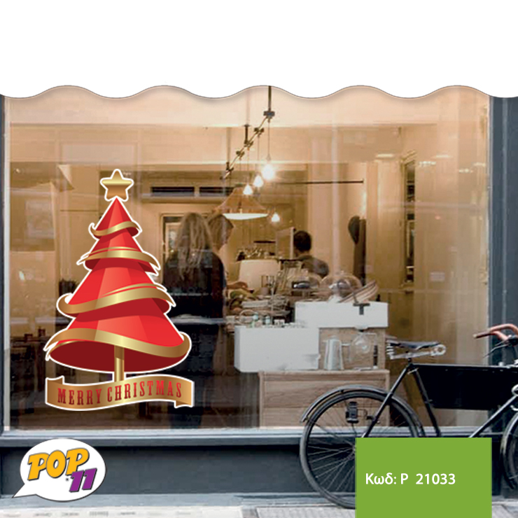 Χριστουγεννιάτικο αυτοκόλλητο βιτρίνας P 21033