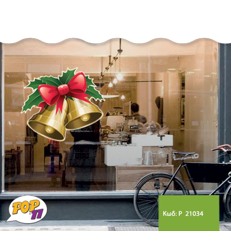 Χριστουγεννιάτικο αυτοκόλλητο βιτρίνας P 21034