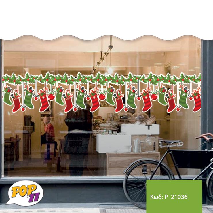 Χριστουγεννιάτικο αυτοκόλλητο βιτρίνας P 21036