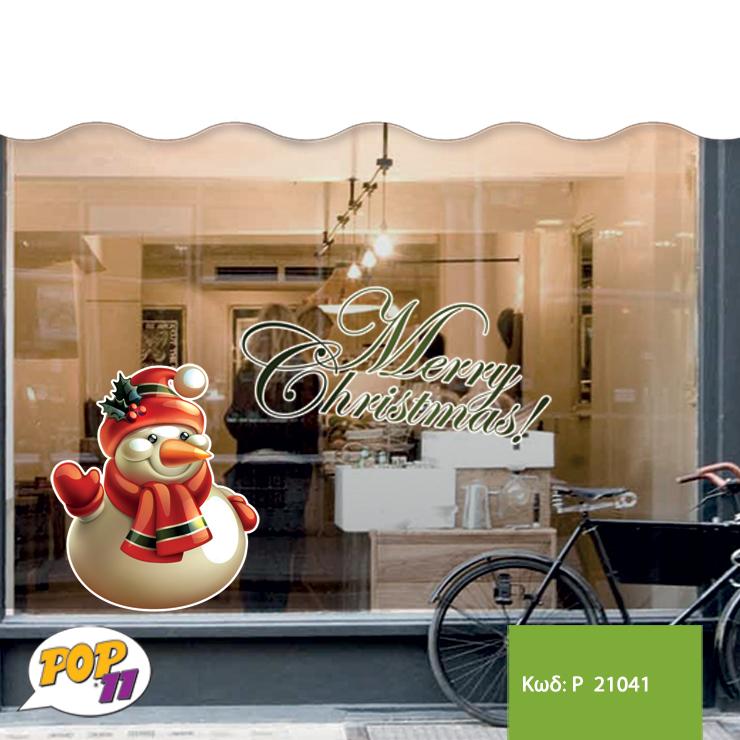 Χριστουγεννιάτικο αυτοκόλλητο βιτρίνας P 21041