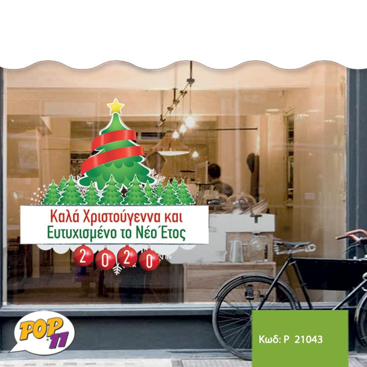 Χριστουγεννιάτικο αυτοκόλλητο βιτρίνας P 21043