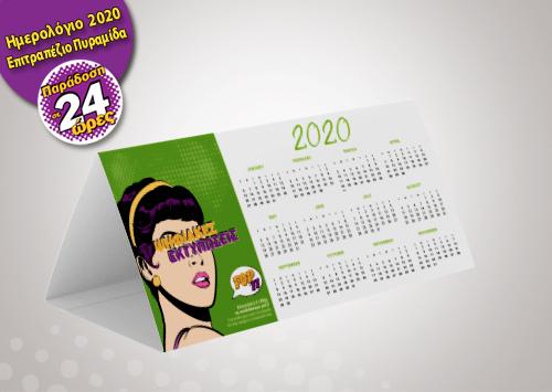 Ψηφιακή Ημερολόγια & Ατζέντες 2020