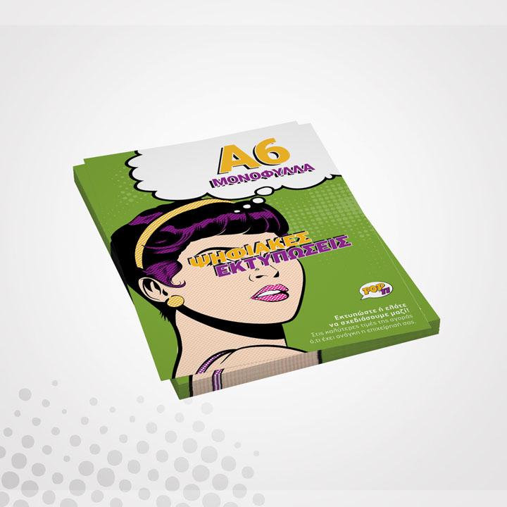 Εκτύπωση Μονόφυλλο έντυπο - Διαφημιστικά φυλλάδια pop11