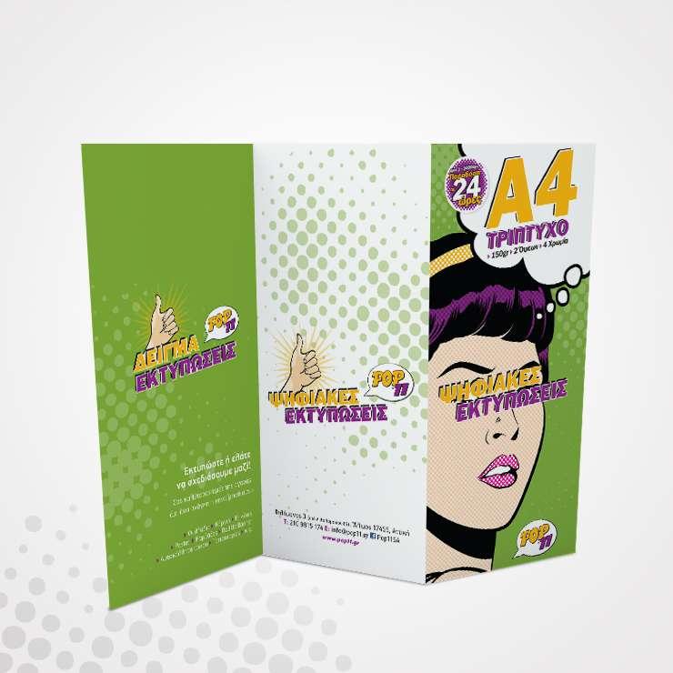 Εκτύπωση Τρίπτυχο έντυπο - Διαφημιστικό φυλλάδιο
