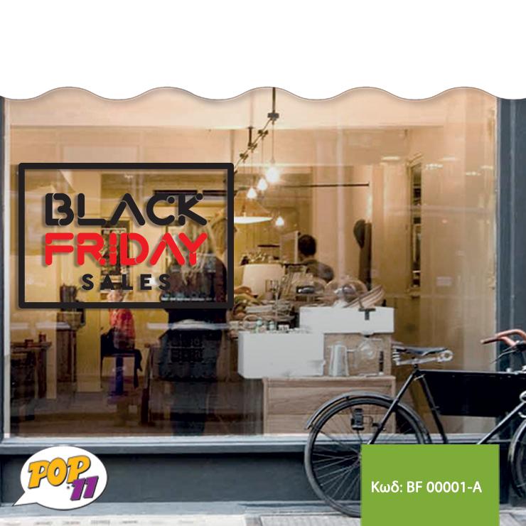 Αυτοκόλλητο Black Friday BF00001-Α