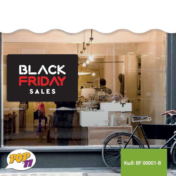 Αυτοκόλλητο Black Friday BF00001-Β