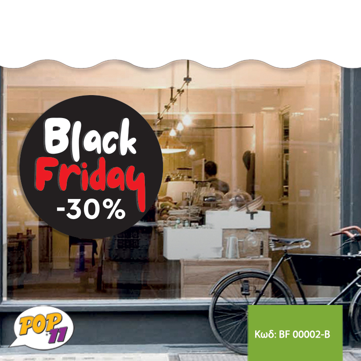 Αυτοκόλλητο Black Friday BF00002-Β