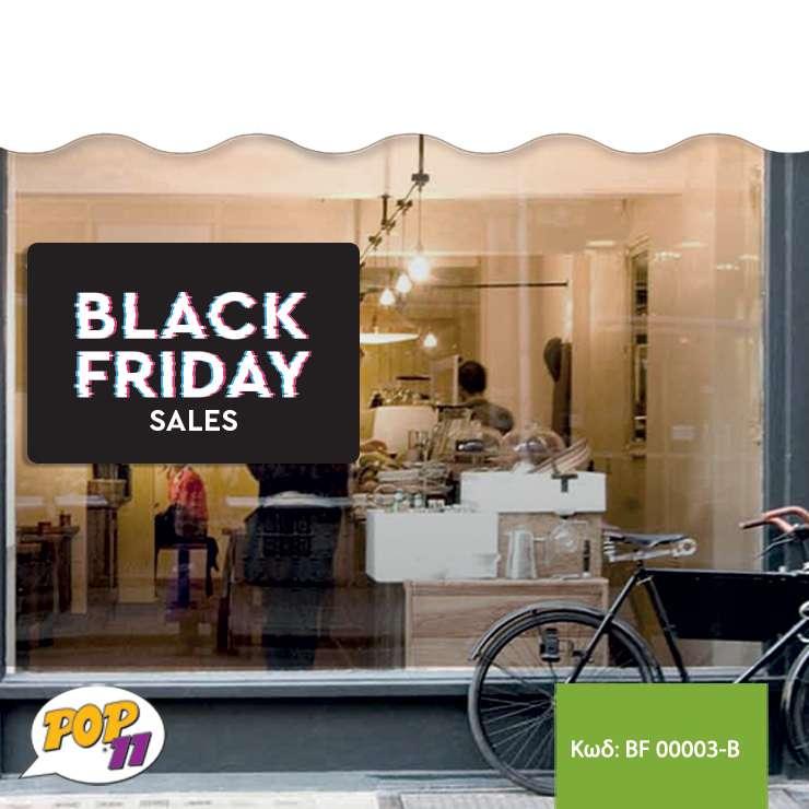 Αυτοκόλλητο Black Friday BF00003-Β