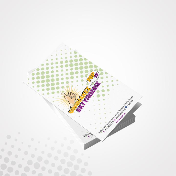 Εκτύπωση Επαγγελματική Κάρτα με πίκμανση