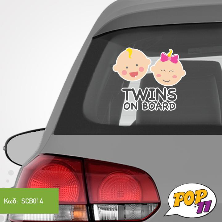 Αυτοκόλλητα Αυτοκινήτου SCB014