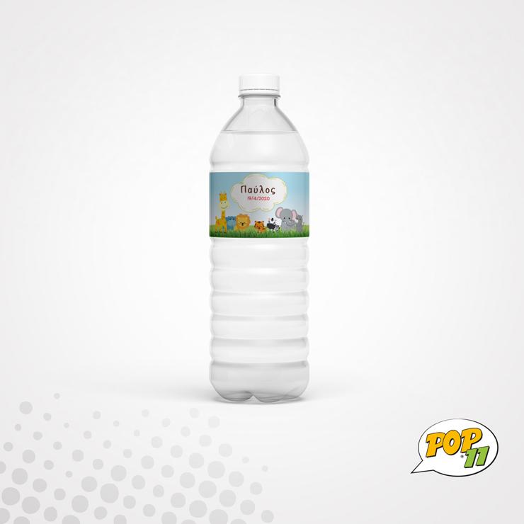 """Αυτοκόλλητη Ετικέτα νερού για διακόσμηση βάπτισης """"Ζώα της ζούγκλας"""""""
