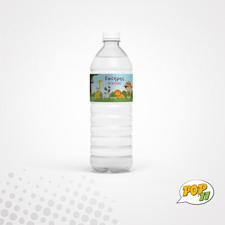 """Αυτοκόλλητη Ετικέτα νερού για διακόσμηση βάπτισης """"Safari"""""""